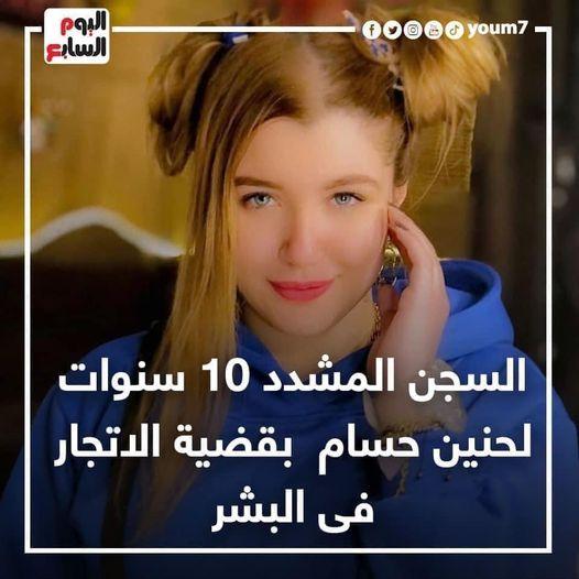 الحكم النهائي حنين حسام وموده أمين